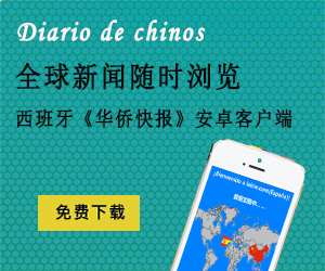 免费下载《华侨快报》安卓客户端