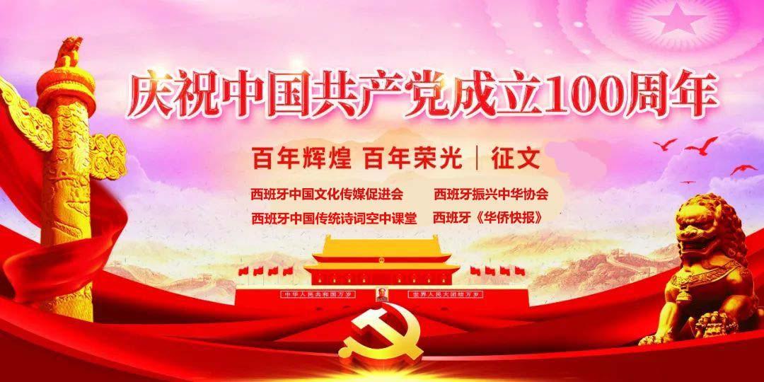 专题——《华侨快报》庆祝中国共产党百年华诞征文活动