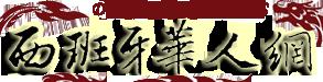 西班牙华人网