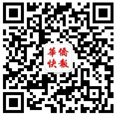 西班牙华人网官方微信